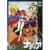 ふしぎの海のナディア VOL.3 [DVD]