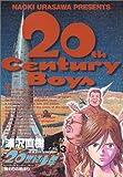 20世紀少年—本格科学冒険漫画 (13巻) ビッグコミックス