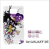 GALAXY S II SC-02C対応 携帯ケース【146蝶の精と春の花】