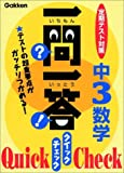 img - for Exchange of questions and answers quick check of 3 - Math Test Preparation regular (periodic exchange of questions and answers Test Preparation Quick Check 10) ISBN: 4053014204 (2002) [Japanese Import] book / textbook / text book