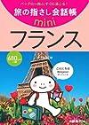 旅の指さし会話帳 miniフランス[フランス語]