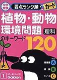 植物・動物・環境問題のキーワード120―理科 (中学受験要点ランク順カード (1))