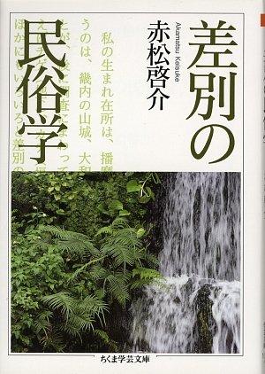 差別の民俗学 (ちくま学芸文庫)