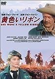 黄色いリボン [DVD]