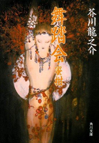 舞踏会・蜜柑 (角川文庫)