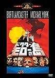 ドクター・モローの島 [DVD]
