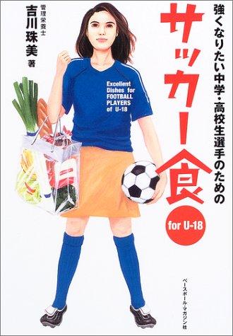 サッカー食―強くなりたい中学・高校生選手のための