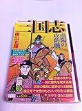 三国志 第5巻 (希望コミックス カジュアルワイド)