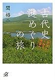 古代史謎めぐりの旅 ヤマトから平安へ (講談社+α文庫)