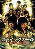 ストイックガール STOIC GIRL [DVD]