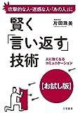 賢く「言い返す」技術【お試し版】■就活応援フェア開催中 2月1日から3月31日まで