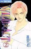WILD☆ACT(2) (フラワーコミックス)