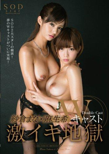 紗倉まな×麻生希 Wキャスト 激イキ地獄 [DVD]