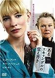 あるスキャンダルの覚え書き(2006)