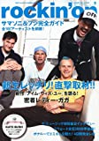 rockin'on (ロッキング・オン) 2011年 08月号 [雑誌]