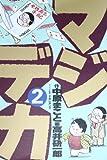 マジデカ 2 (ビッグコミックスゴールド)