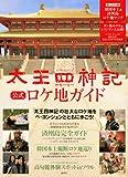 太王四神記公式ロケ地ガイド