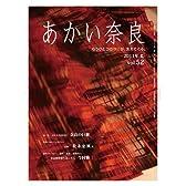 あかい奈良 vol.52(2011年夏) 特集:会いに行きたい奈良の巨樹 奈良県を取り戻した人今村勤三