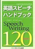 英語スピーチハンドブック