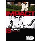インパクト 19 (GSコミックス)