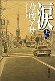 涙 上巻   新潮文庫 の 9-15