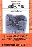 悪魔の手紙 (平凡社ライブラリー)