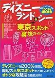 東京ディズニーランド&シー+東京スポット裏技ガイド