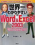 世界一わかりやすいWord & Excel 2003 (ブルーバックスピース)