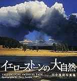 イエローストーンの大自然―田中視朗写真集