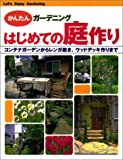 はじめての庭作り―コンテナガーデンからレンガ敷き、ウッドデッキ作りまで (かんたんガーデニング)