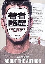 著者略歴 (ハヤカワ・ミステリ文庫)