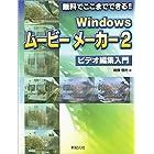 Windowsムービーメーカー2 ビデオ編集入門―無料でここまでできる!!