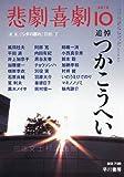 悲劇喜劇 2010年 10月号 [雑誌]