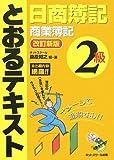 日商簿記2級とおるテキスト商業簿記 改訂新版