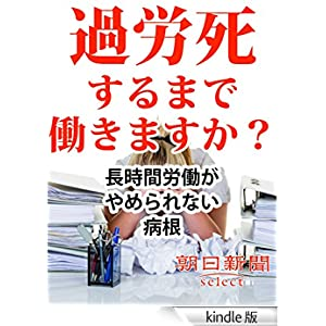 Amazon.co.jp: 過労死するまで働...