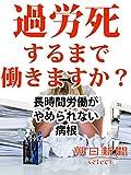 過労死するまで働きますか? 長時間労働がやめられない病根 (朝日新聞デジタルSELECT)