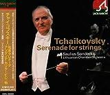 チャイコフスキー:弦楽セレナーデ