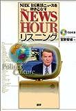 The NEWSHOURリスニング―NHK BS英語ニュースを聴きこなす (<CD+テキスト>)