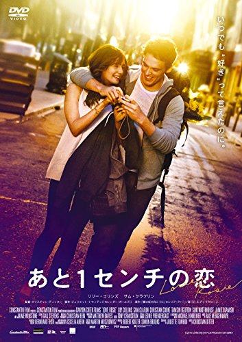 【Amazon.co.jp限定】あと1センチの恋(ポストカード付) [DVD]