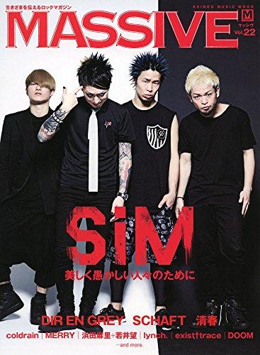 MASSIVE (マッシヴ) Vol.22 (シンコー・ミュージックMOOK)