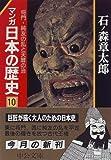 マンガ日本の歴史〈10〉将門・純友の乱と天暦の治 (中公文庫)