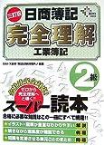 日商簿記完全理解 工業簿記2級 (DAI-Xの資格書)