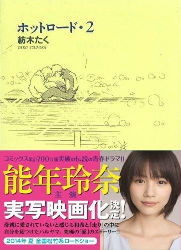 ホットロード 2 (集英社文庫―コミック版)