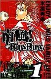 南風!Bun Bun / 米原 秀幸 のシリーズ情報を見る