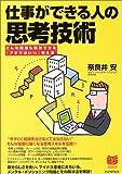 仕事ができる人の思考技術―どんな問題も解決できる「アタマのいい」考え方 (PHPビジネス選書)