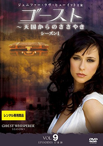 ゴースト 天国からのささやき シーズン1 Vol.9