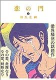恋の門 (4) (ビームコミックス)