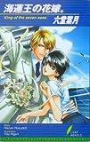 海運王の花嫁。 / 六堂 葉月 のシリーズ情報を見る