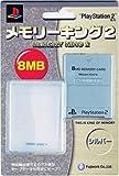 PlayStation2専用 メモリーキング2 シルバー