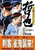 哲也 -雀聖と呼ばれた男-(10) (講談社漫画文庫)